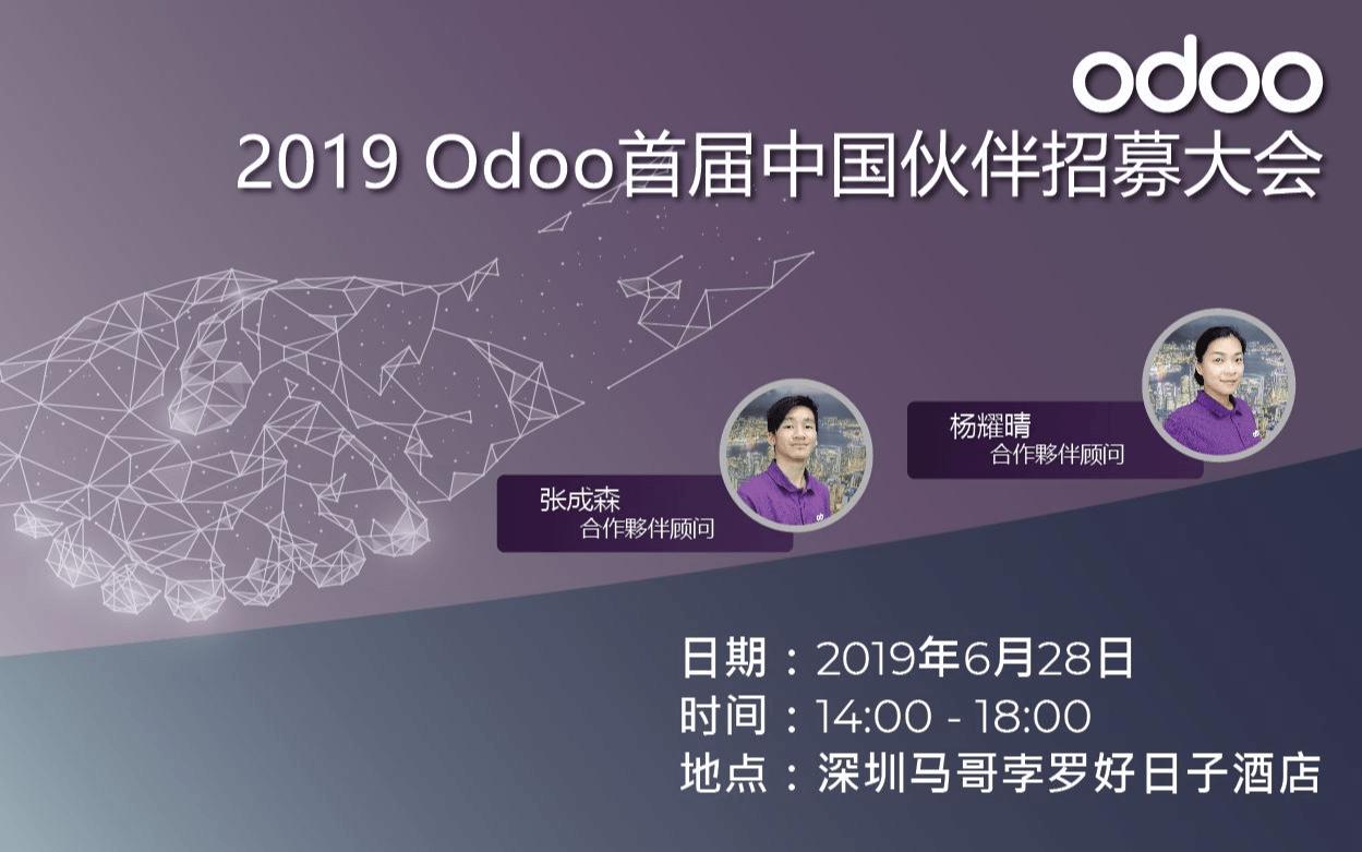 Odoo首届我国同伴招募大会2019(深圳)