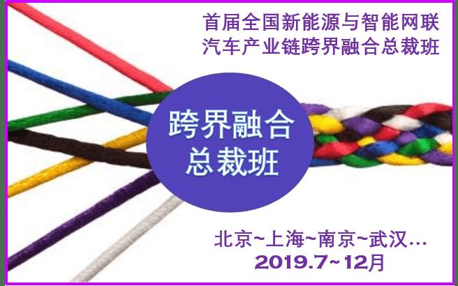 2019首届全国新能源与智能网联汽车产业链跨界融合总裁班