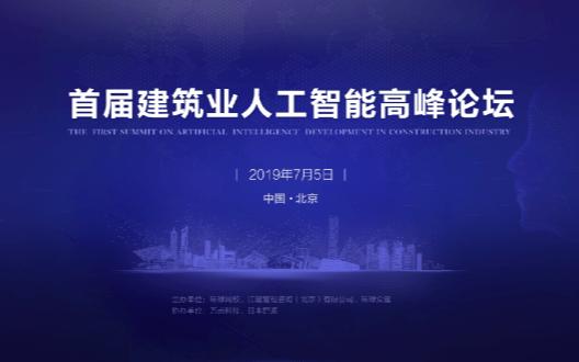 2019首届建筑业人工智能高峰论坛(北京)