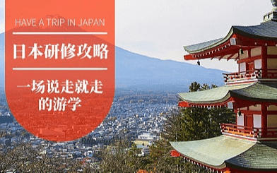 五维三阶新力提升匠心之旅——日本考察7日游学团2019
