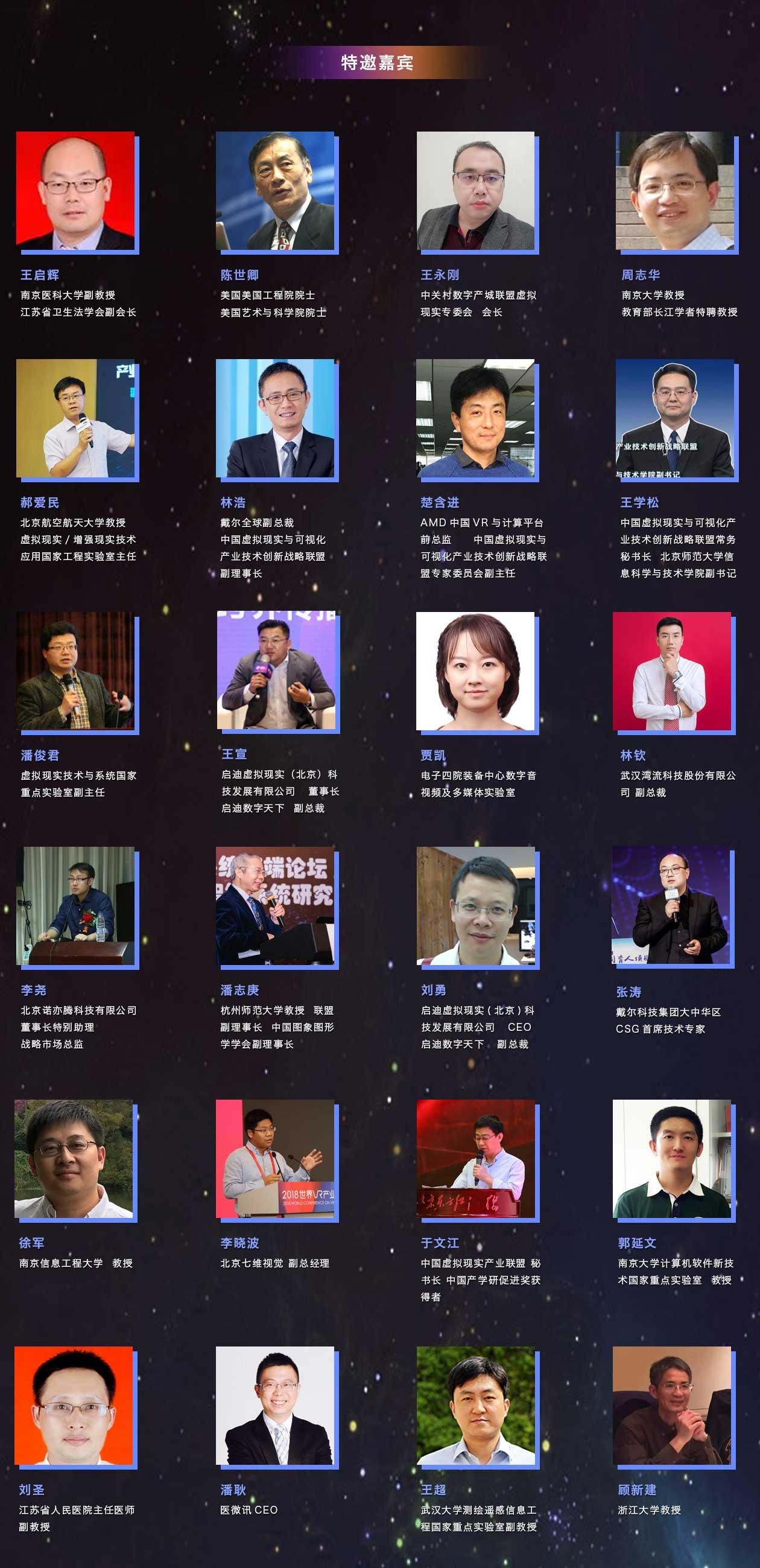 2019虚拟现实(中国 南京)产业发展国际创新大会