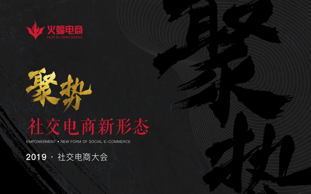 聚势 · 社交电商新形态2019(杭州)-2019社交电商大会