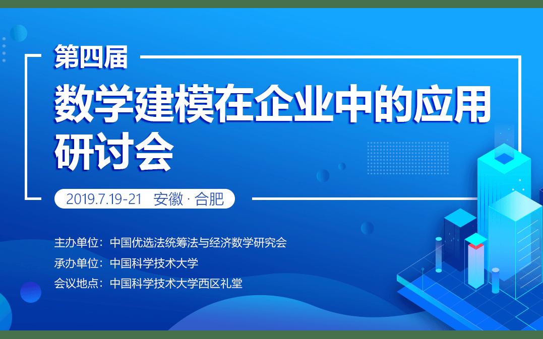 2019第四届数学建模在企业中的应用研讨会-运筹优化技术在企业中的应用