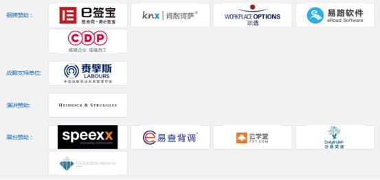 第三届中国汽车产业人力资源峰会2019(上海)