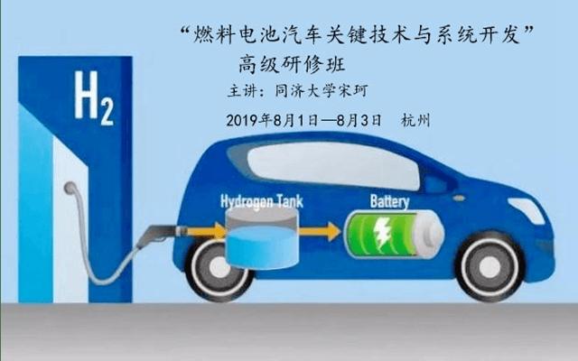 2019燃料电池汽车关键技术与系统开发高级研修班(8月杭州班)