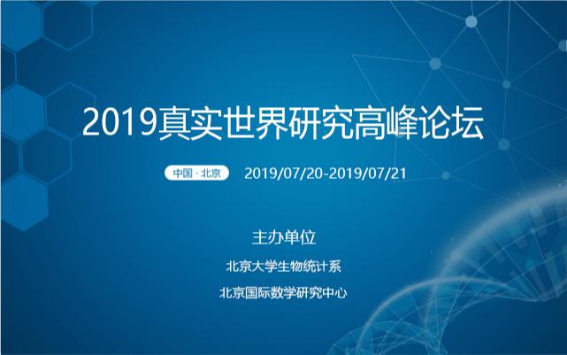 2019真实世界研究高峰论坛(北京)