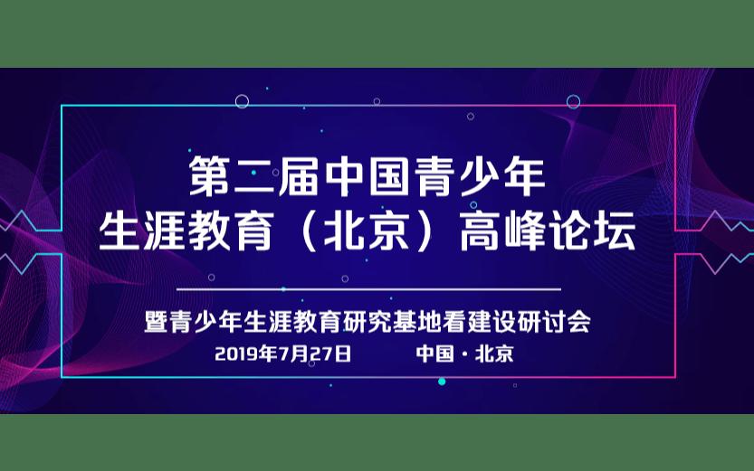 2019年第二届我国青少年生计教育高峰论坛(北京)