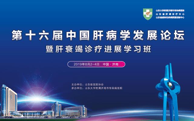 2019第十六届中国肝病学发展论坛暨肝衰竭诊疗进展学习班(济南)