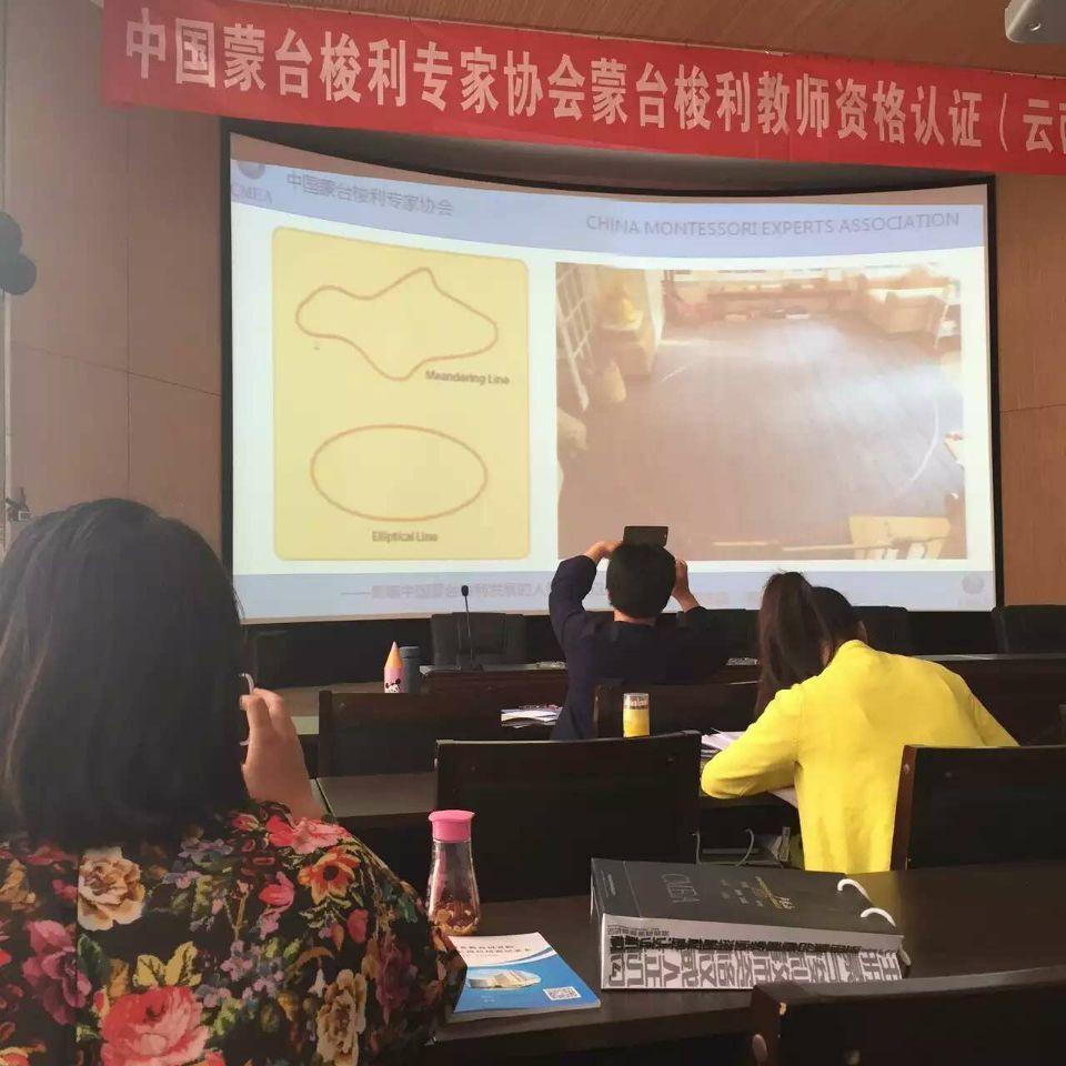 2019年云南第七届蒙台梭利教师资格认证研修班(10月昆明班)