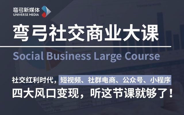 2019弯弓交际商业大会(广州)