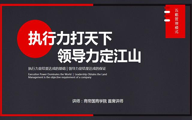 2019执行力顶级培训训练营:执行力打天下,领导力定江山(青岛班)