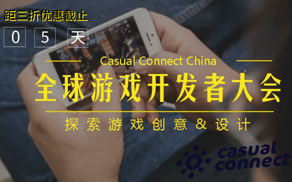 2019 Casual Connect全球游戏开发者大会(深圳)