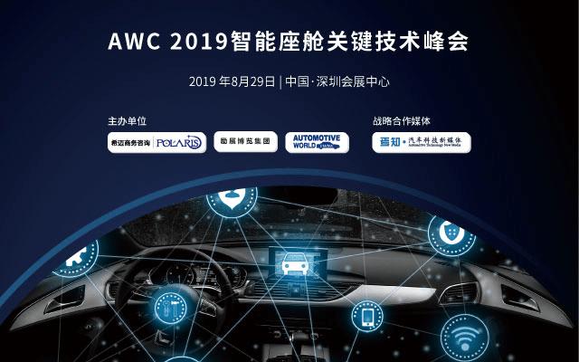 AWC 2019智能座舱关键?#38469;?#23792;会(深圳)