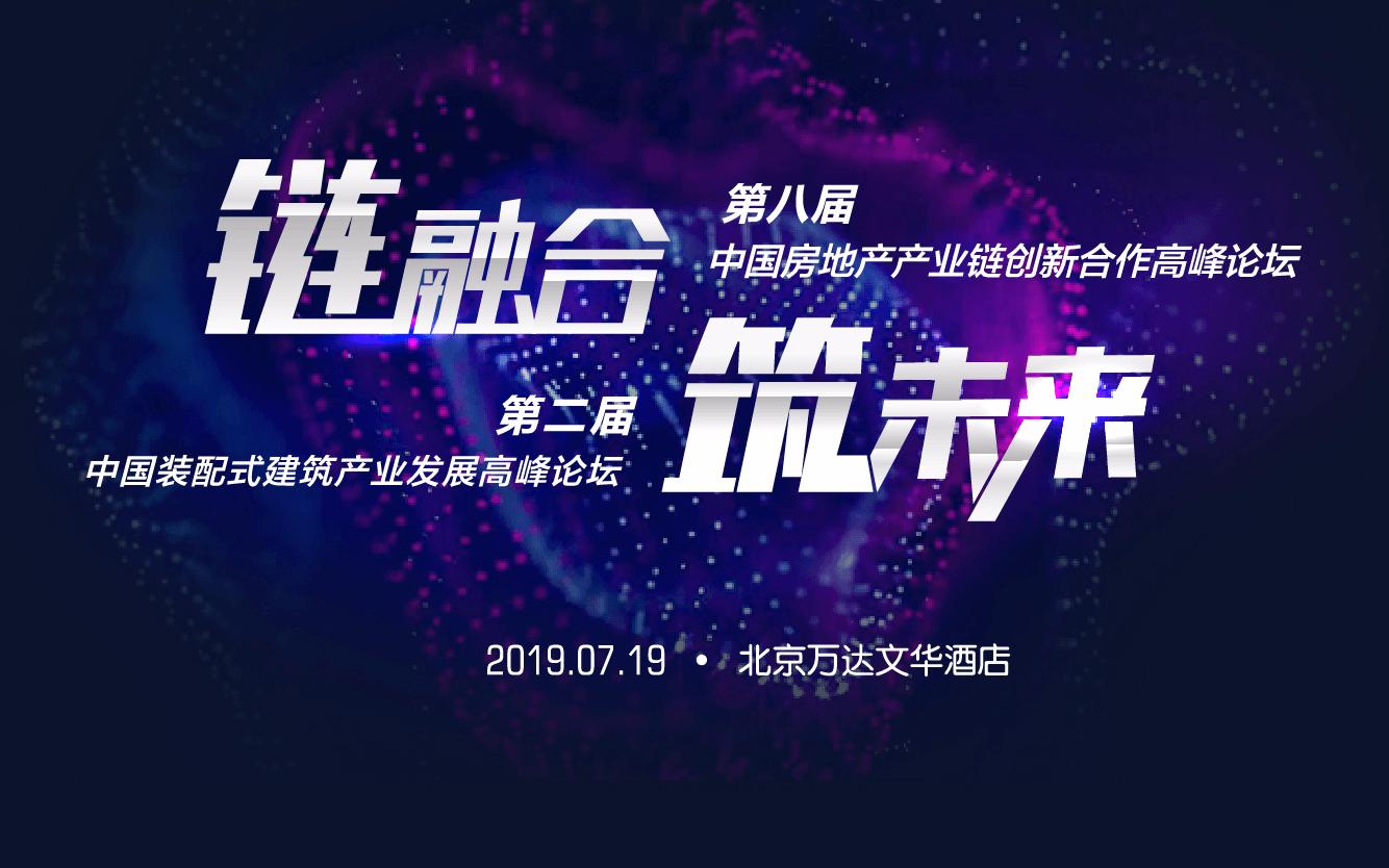 2019第八届中国房地产产业链创新合作高峰论坛与第二届中国装配式建筑产业发展高峰论坛(北京)
