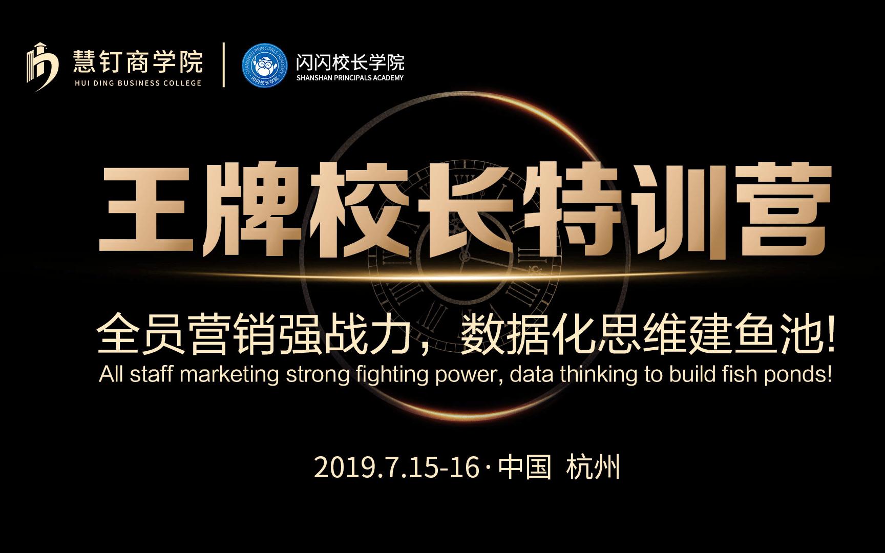 2019主力校长特训营(杭州)