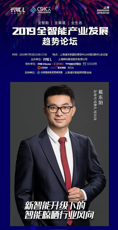 2019全智能产业发展趋势论坛(上海)