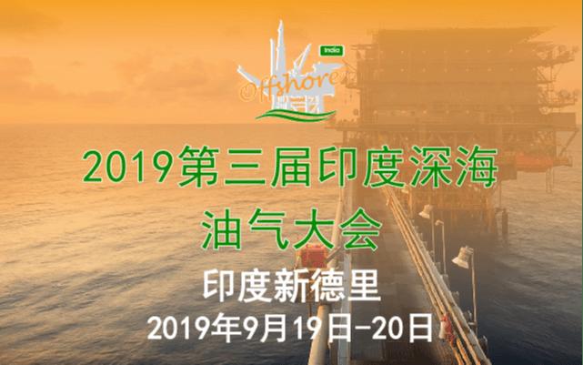 2019第三届印度深海油气大会