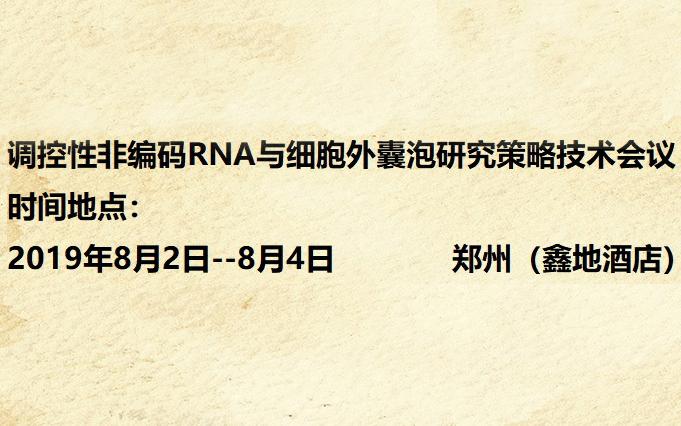 2019非编码RNA与细胞外囊泡研究必威体育登录(8月郑州班)