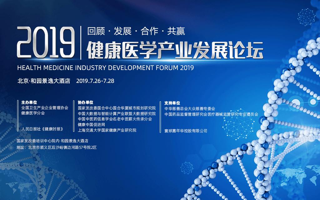 2019健康医学产业发展论坛(北京)