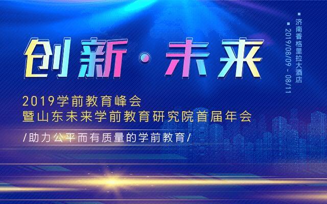 """2019""""创新·未来""""学前教育峰会(济南)"""