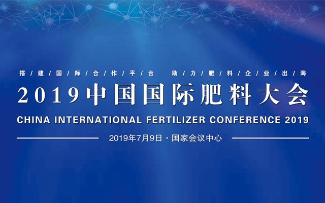 2019中国国际肥料大会(北京)