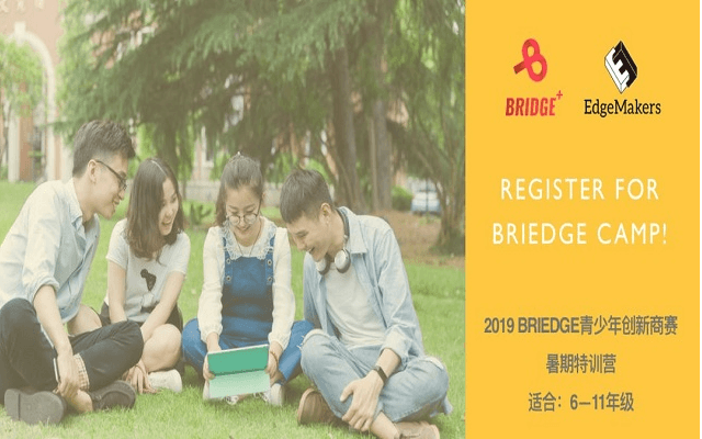 BriEdge 青少年立异商赛2019暨第四届全国青少年商战模仿大赛中学赛(上海)
