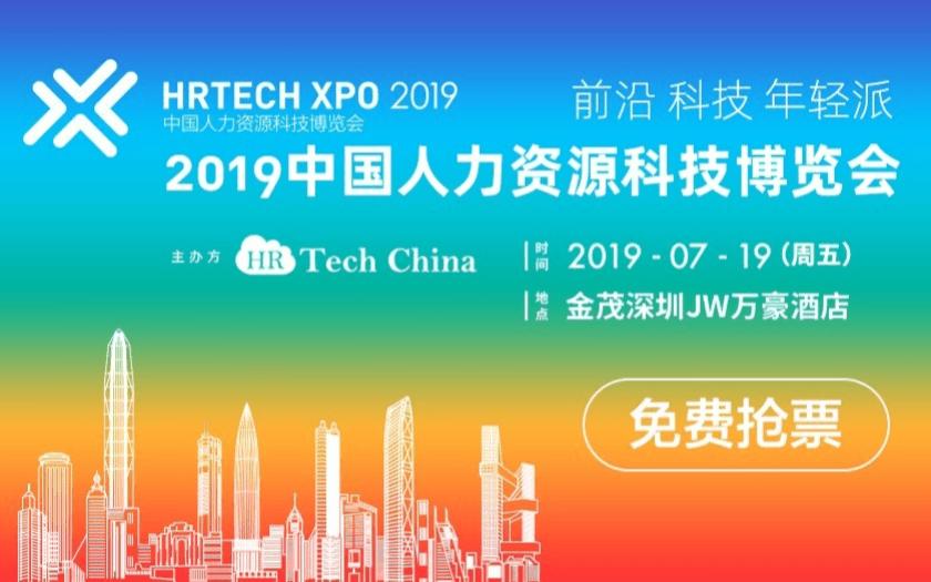 2019中国人力资源科技论坛(深圳)