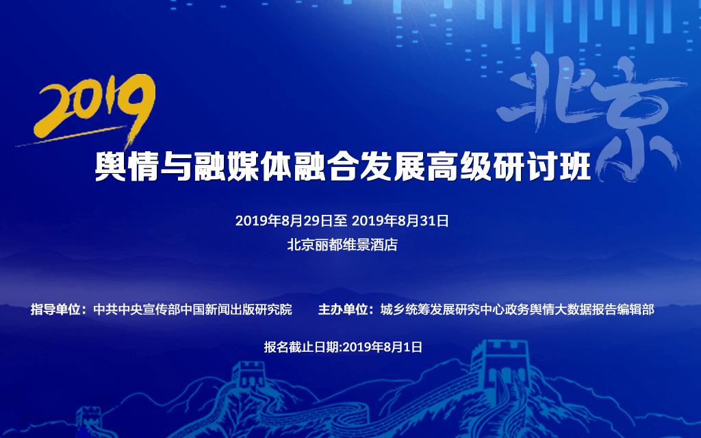 2019舆情与融媒体融合发展高级研讨班(北京)