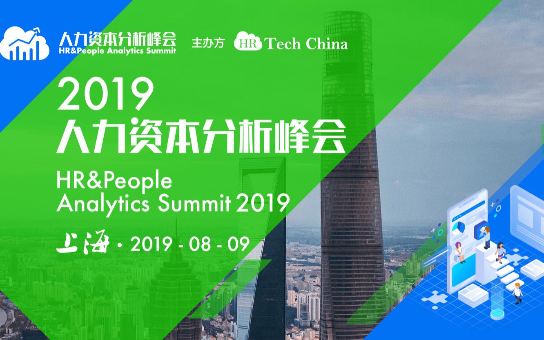 2019人力资本分析论坛HR&People Analytics Summit(上海)