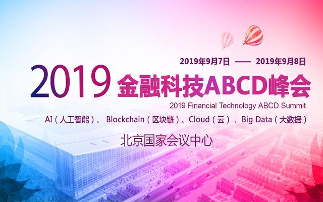 关于2019互联网金融行业参会指南