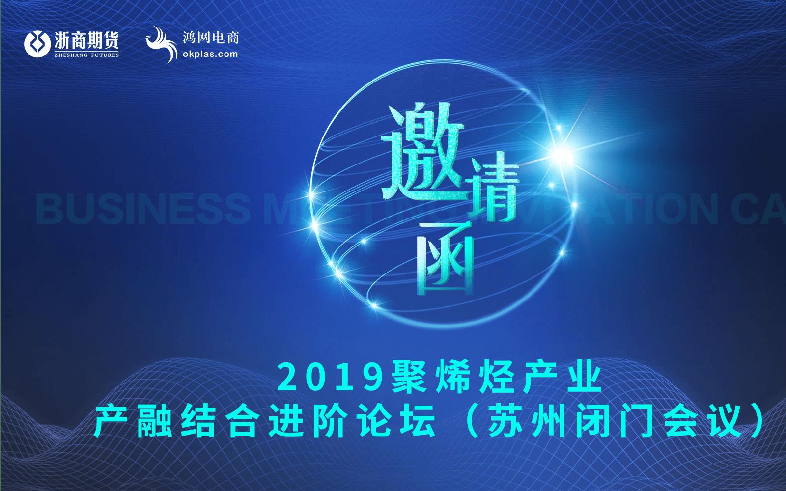 2019年聚烯烃产业产融结合进阶论坛(苏州)