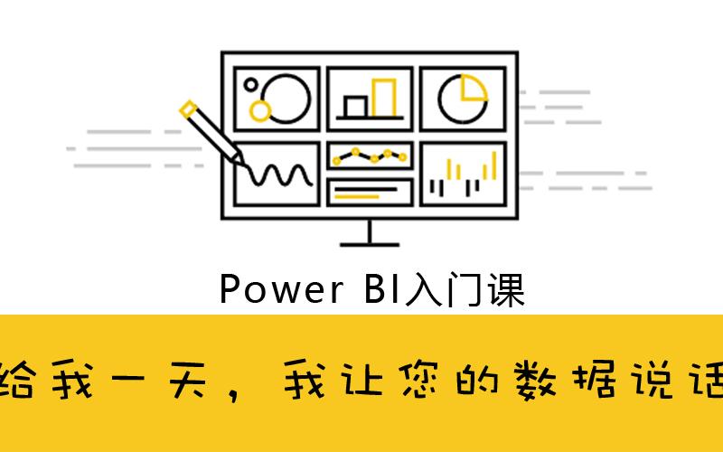 2019 Power BI训练营入门课(广州)