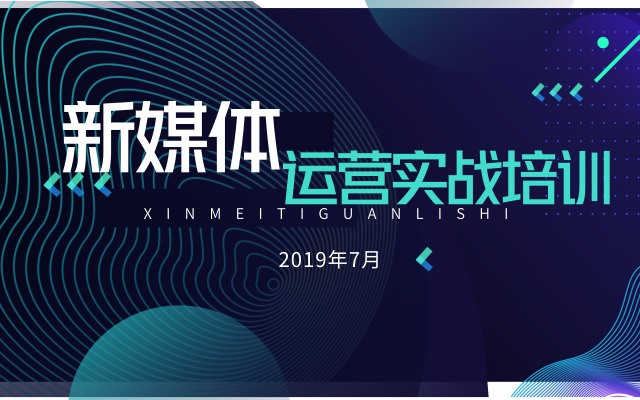 2019新媒体运营实战培训(广州)
