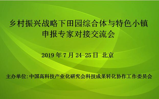 2019乡村振兴战略下田园综合体与特色小镇申报专家对接交流会(7月北京)