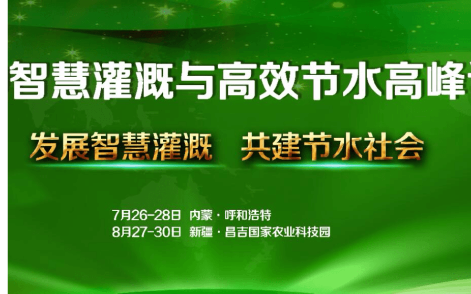 2019智慧灌溉与高效节水高峰论坛(呼和浩特)