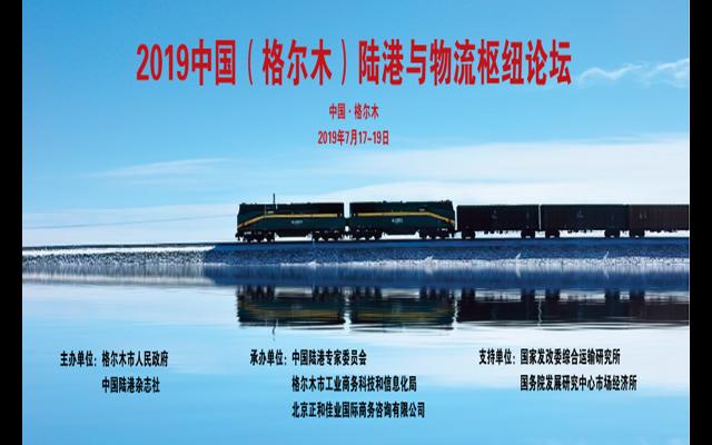 2019 中国(格尔木) 陆港与物流枢纽论坛