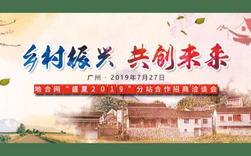 """2019地合网""""盛夏2019""""分站-乡村振兴·共创未来(广州)"""