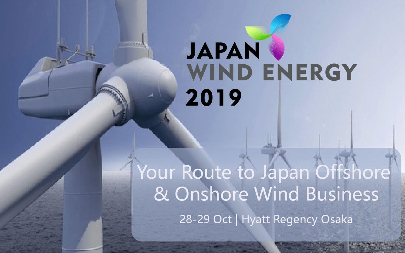 2019日本風能大會 (陸上及離岸風電會議)
