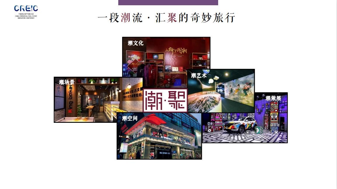 2019中国商业地产创新大会(北京)