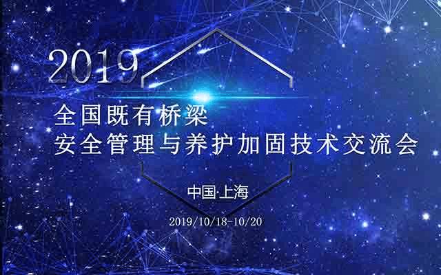 2019全国既有桥梁安全管理与养护加固技术交流会(上海)