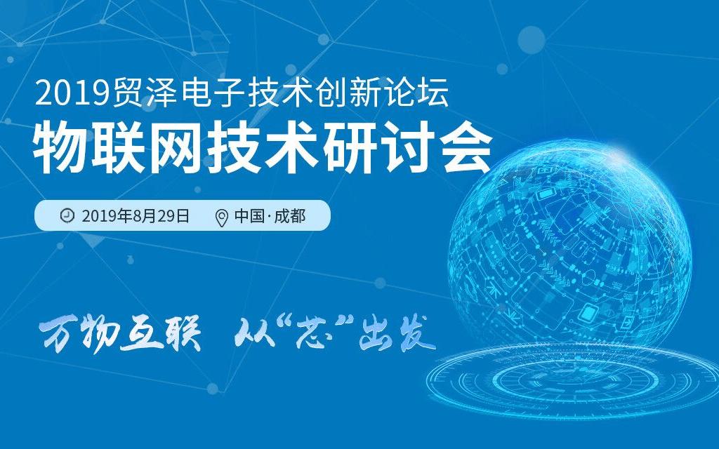 2019贸泽电子物联网技术研讨会(成都站)