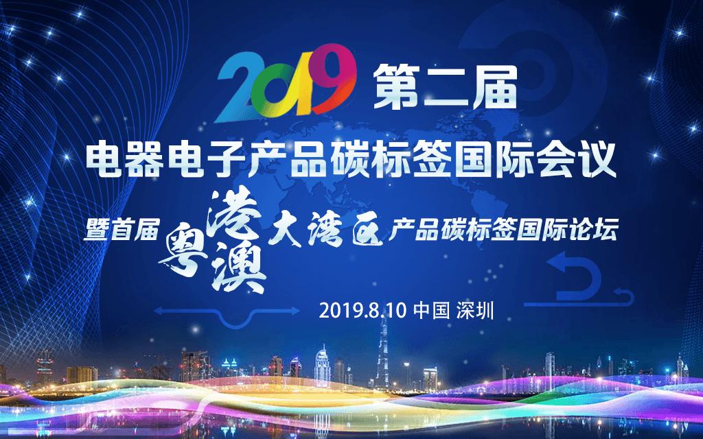 2019第二届电器电子产品碳标签国际会议暨首届粤港澳大湾区产品碳标签国际论坛(深圳)