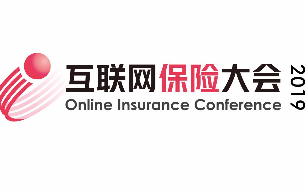互联网稳妥大会2019 10.15 北京