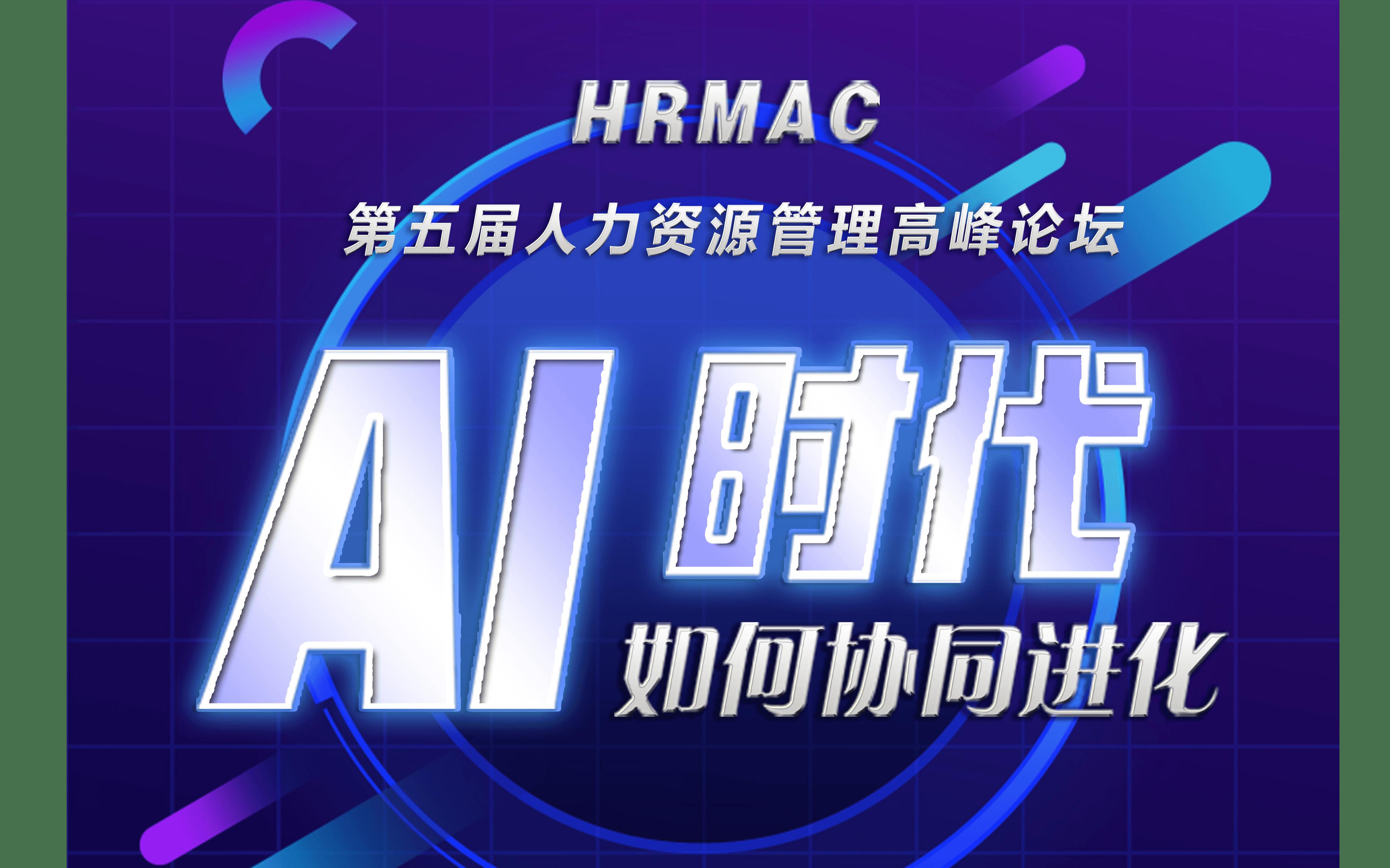 2019第五届人力资源高峰论坛(深圳站)