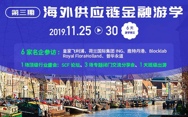 2019供应链金融行业大会一览表