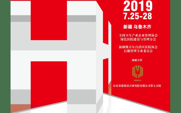 2019第三届全国绿色医院健康建筑设计大会(乌鲁木齐)