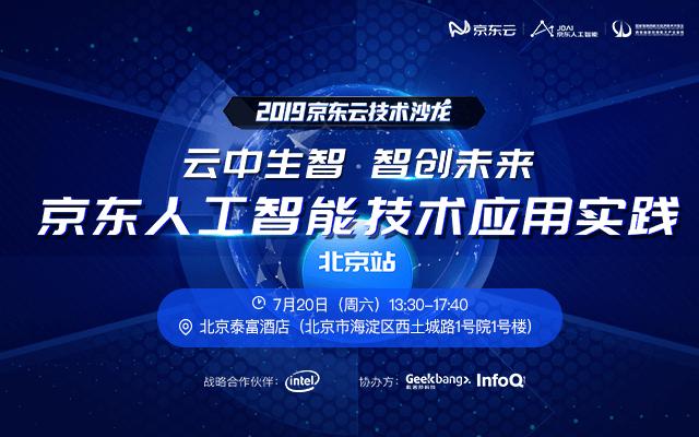 2019云中生智,智创未来——京东人工智能技术应用实践(北京)