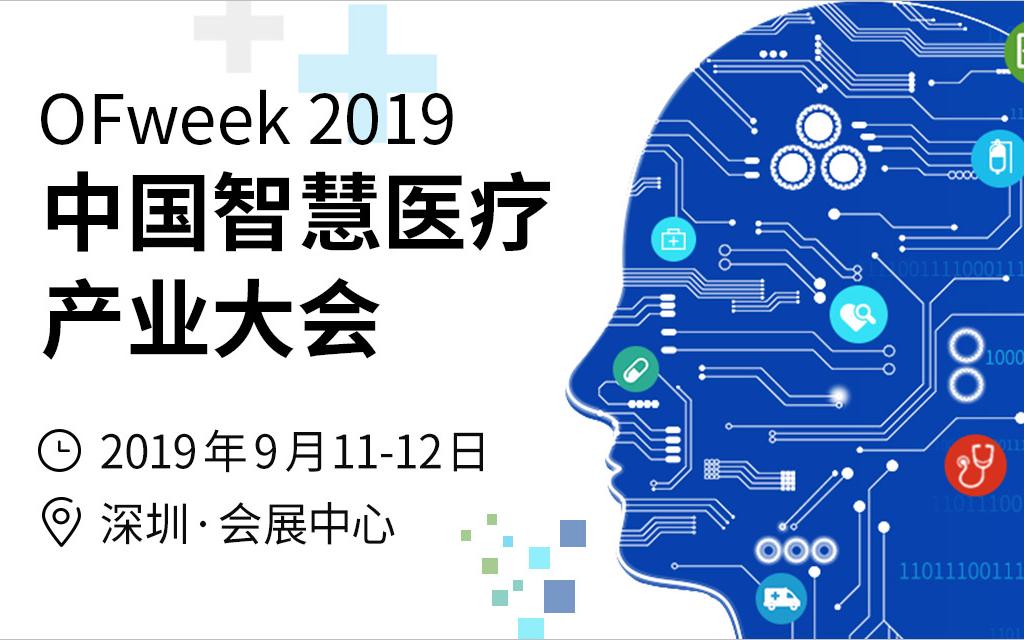 2019智慧医疗行业大会一览表
