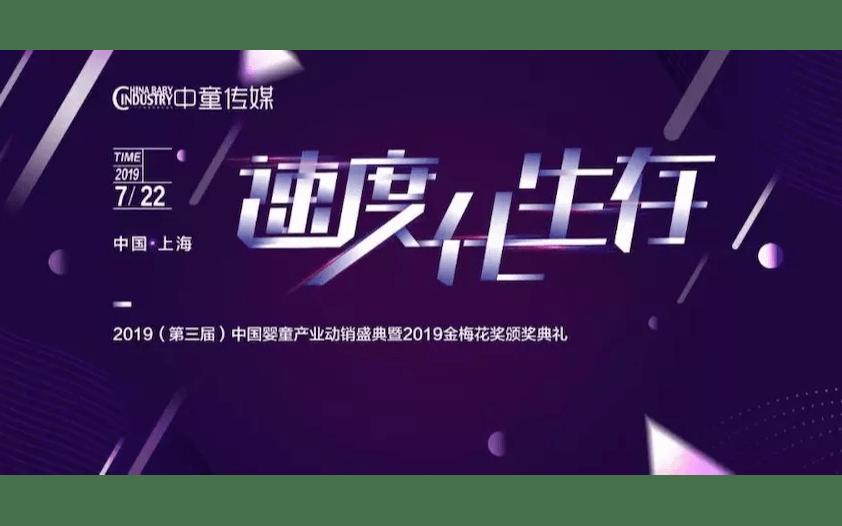 2019第三届中国婴童产业动销盛典(上海)