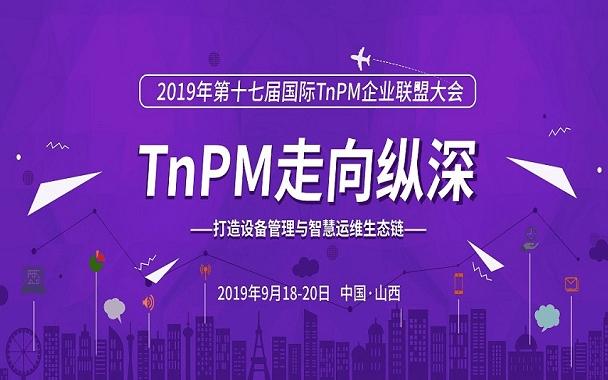 2019第十七届国际TnPM企业联盟大会(临汾)
